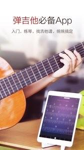 弹琴吧吉他钢琴谱