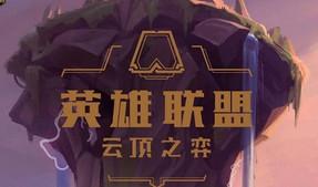 云顶之弈9.22版本4游侠炼狱水晶阵容玩法攻略