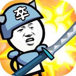 表情包战争1.5.1