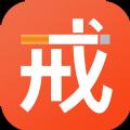 云川戒烟助手