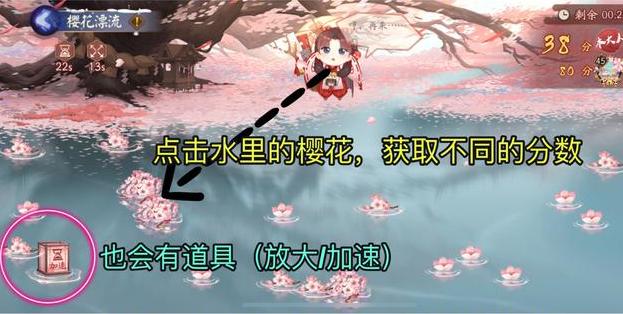 阴阳师樱花漂流高分玩法技巧分享