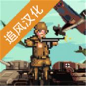 世界大战1944中文版