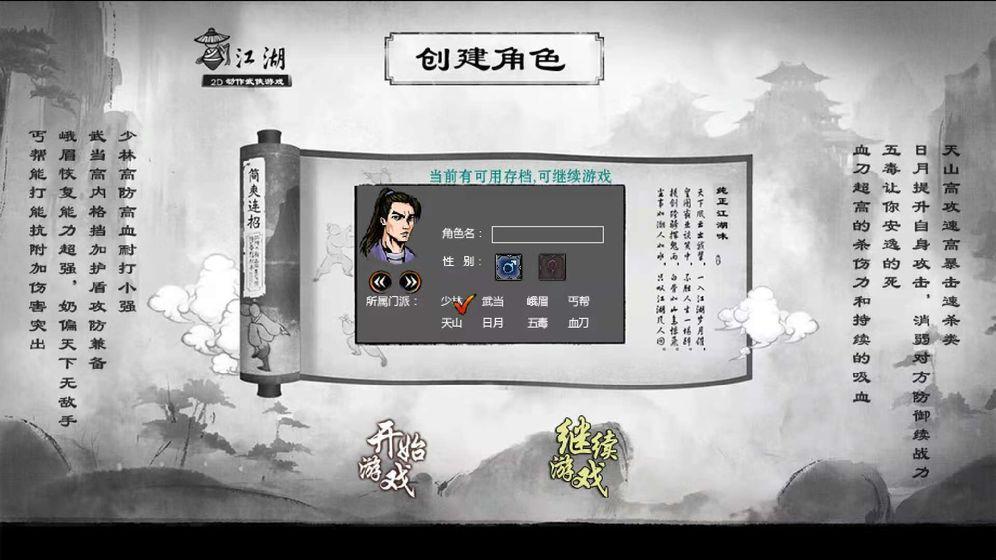 江湖妖魔录萌新入坑玩法攻略