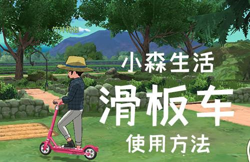 小森生活滑板车使用方法教学