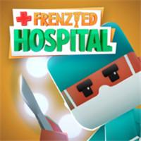 疯狂医疗医院