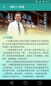 中医健身八段锦