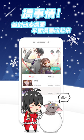 墨瞳漫画手机版