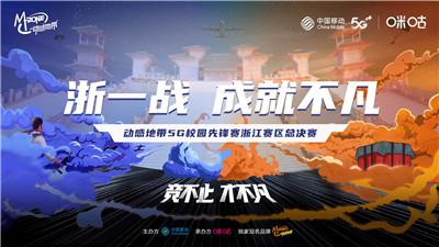 动感地带5G校园先锋赛浙江赛区总决赛开赛倒计时
