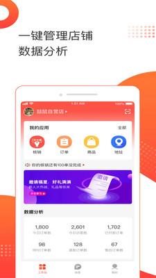 喆鼠商家app下载-喆鼠商家安卓版下载v1.0.0