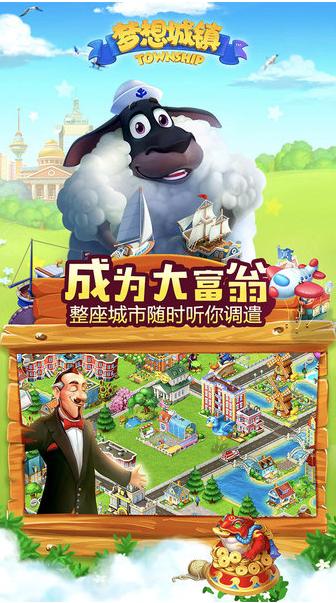 梦想城镇游戏