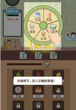 全民奶茶店红包版