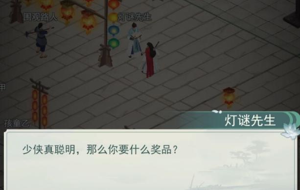 江湖悠悠灯谜先生奖励选择推荐