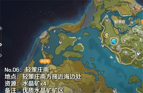 原神魔晶矿地图分布一览 魔晶矿位置大全