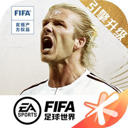 FIFA足球世界17.0.05(世界杯)